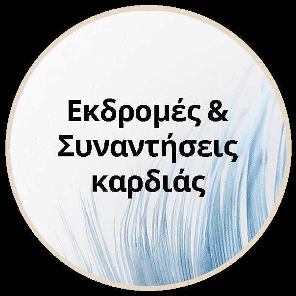 ekdromes-synanthseis-kardias