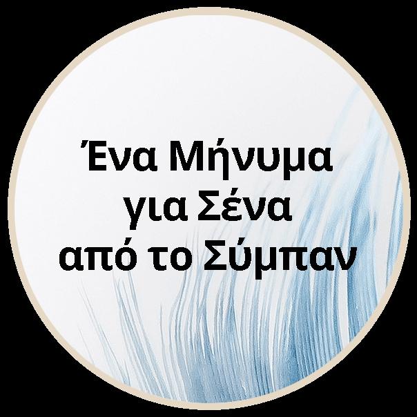 mynhma-sympan
